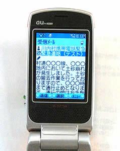 『携帯画面』の画像