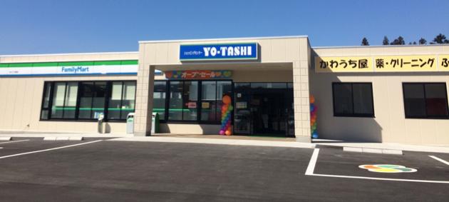 複合商業施設YO-TASHI