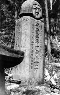 『安藤公遺児の墓』の画像