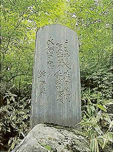 『草野心平歌碑1』の画像