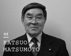 『議員紹介 松本 勝夫』の画像