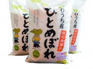 『特別栽培米』の画像