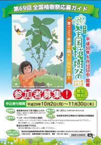 『植樹祭』の画像