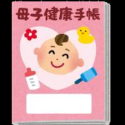 『母子手帳』の画像