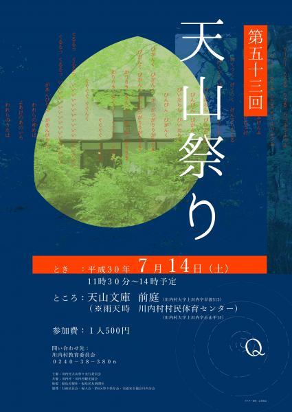 『天山祭りポスター』の画像