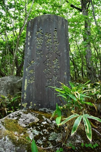 『平伏沼石碑』の画像