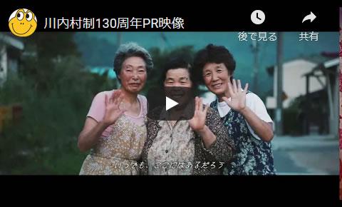 川内村制130周年記念映像